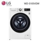 (基本安裝+24期0利率) LG 樂金 10.5公斤滾筒洗衣機 (蒸洗脫烘) WD-S105VDW