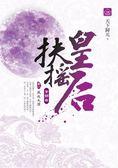 扶搖皇后:首部曲(1)風起太淵