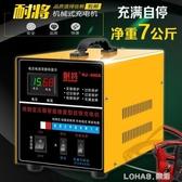 汽車電瓶充電器蓄電池充電機12v24v伏通用型全自動智慧修復大功率 樂活生活館