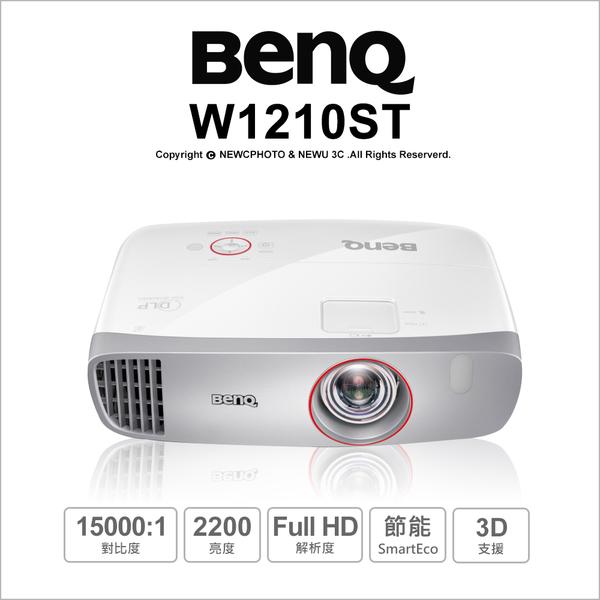 贈高級HDMI【24期免運】加價送布幕 BenQ W1210ST 遊戲短焦三坪機 1.5米100吋【薪創數位】