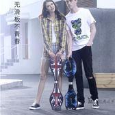 (低價衝量)兒童二輪滑板車6歲男孩女生2兩輪成人搖擺活力板青少年游龍板滑板XW