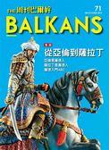 周刊巴爾幹 the Balkans /2015 第71期