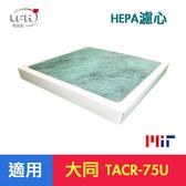 【LFH HEPA濾心】 適用大同TACR-75U TACR-350UV (FH-75U)空氣清淨機-單片裝