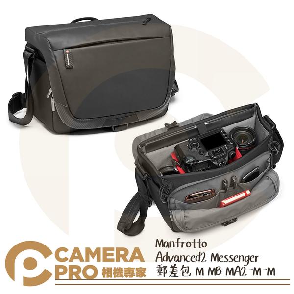 ◎相機專家◎ Manfrotto Advanced² Messenger 郵差相機包 M MB MA2-M-M 郵差包 公司貨