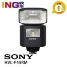 【24期0利率】SONY α 專屬閃光燈 HVL-F45RM 公司貨 輕巧閃燈