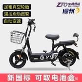 電瓶車新國標新款國標電動自行車小型車成人電瓶車48v踏板兩輪電動 麥吉良品YYS