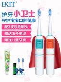 寶寶兒童電動牙刷女男童3-4-6-8-12歲軟毛小男孩360自動 【帝一3C旗艦】