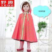 兒童雨衣男童女童時尚韓版寶寶小學生幼兒園帶書包位防水雨披