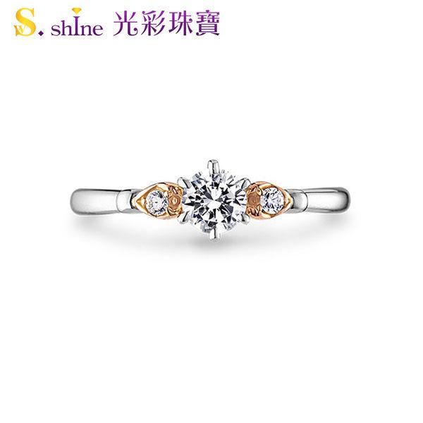 【光彩珠寶】日本鉑金鑽戒 璀璨真心