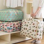 被子收納袋牛津布被子收納袋衣物大號裝衣服的袋子學生手提行李袋搬家打包袋 美物 交換禮物