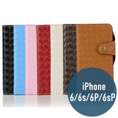 iPhone 6/6S/6P/6sPlus 編織紋 三角扣 皮套 側翻皮套 支架 插卡 手機套 手機殼 殼 多色