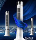 空調扇家用單冷型立式冷風機制冷風扇遙控靜音水冷小空調igo  朵拉朵衣櫥