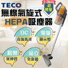 TECO東元 無線氣旋式 吸塵器 XYFXJ201 DC直流馬達 全新公司貨