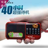 收音機 老人學生MP3插卡音箱便攜式音樂播放器迷你小音響充電式18650新款廣播機
