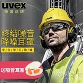 UVEX降噪耳罩工業打磨防噪音耳罩K200學習睡覺隔音防護耳罩可清洗 小時光生活館