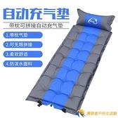 單人自動充氣墊野營室內充氣床墊午休睡墊防潮墊【勇敢者戶外】