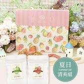 甜菓閨蜜- 果乾十包入禮盒-夏日清爽組(翡翠檸檬片/山楂果)【菓青市集】