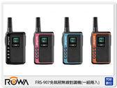 【分期0利率,免運費】ANYTALK FRS-907 免執照 無線 對講機 (一組兩入) (FRS907, 樂華公司貨)