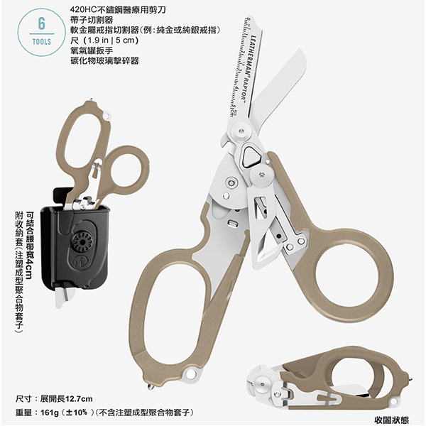[Leatherman] Raptor 消防救助醫療剪刀 棕 (LE832163) 秀山莊戶外用品旗艦店