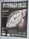 【書寶二手書T6/收藏_QNH】世界腕錶雜誌_134期_2017Basel熱門新款評介