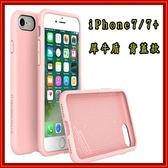 【犀牛盾背蓋】 iPhone8 手機殼 保護殼【C80】 iPhone7 iPhone6s plus 防摔殼 蜂巢式