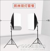 攝影棚 105瓦攝影燈套裝LED專業柔光箱簡易微型小型攝影棚大型產品拍攝道具 1995生活雜貨NMS