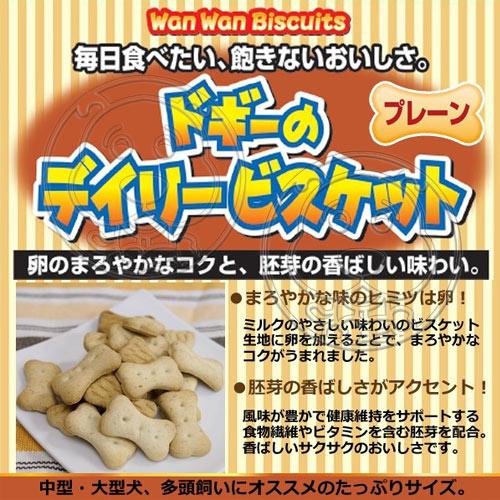 【培菓平價寵物網 】DoggyMan》中大型犬用胚芽消臭骨型餅乾-1.3kg