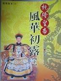 【書寶二手書T5/一般小說_G6A】乾隆皇帝-風華初露(下)_二月河