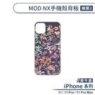 【犀牛盾】iPhone 11系列 MOD NX手機殼背板 綠葉2 不含邊框 防刮背板
