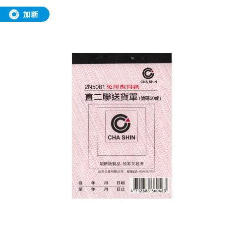 量販5包《加新》50組非碳直二聯送貨單 20本/包 2N5081 送貨單/估價單/收據