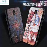 三星 J7 Pro 手機殼 3D立體彩繪 浮雕英倫風保護套 卡通 TPU超薄保護殼 手機套 J7Pro J7P J730