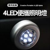 ✭米菈生活館✭【M15】4LED便攜照明燈 緊急 小夜燈 觸摸 車內 衣櫃 帳篷燈 圓形 電池 黏貼 110V