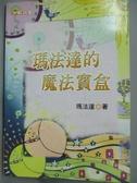 【書寶二手書T7/文學_HDF】瑪法達的魔法寶盒_瑪法達