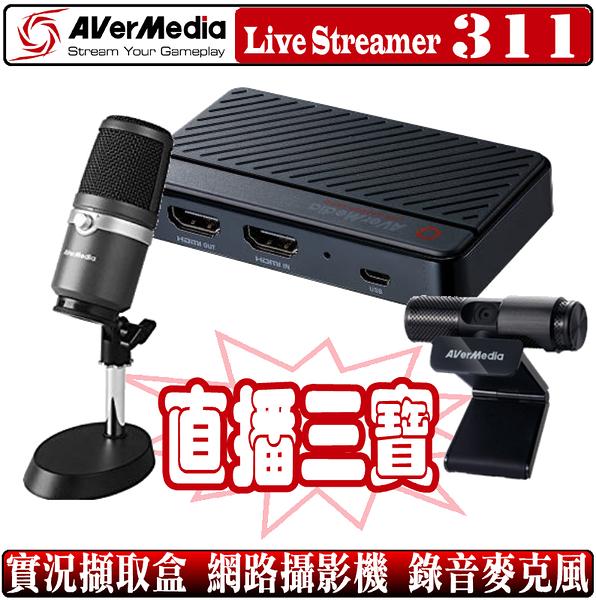 [地瓜球@] 圓剛 AVerMedia Live Streamer 311 直播 實況 組合包 三寶