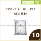 寵物家族-【3包免運組】ESSENTIAL OIL PET-精油貓砂 10L