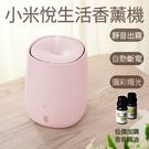 【小米有品】新色 悅生活香薰機 小米 水氧機 米家 加濕器 香氛機 空氣加濕器 香氛噴霧 薰香