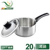 【好市吉居家生活】PERFECT理想 KH-36820 金緻316不銹鋼湯鍋 20CM 附蓋 湯鍋 泡麵鍋 牛奶鍋