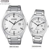 CITIZEN 星辰 原廠公司貨超人氣對錶BM7350-86A光動能男錶 41.5mm /  EW2450-84A光動能女錶34mm