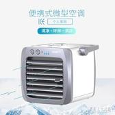 微型冷氣機空調新款冷氣冷風機迷你便攜式宿舍水冷風扇USB小空調 FR10568『俏美人大尺碼』