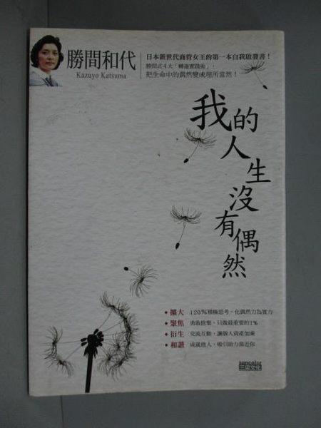 【書寶二手書T2/勵志_KGK】勝間和代-我的人生沒有偶然_王慧娥, 勝間和代