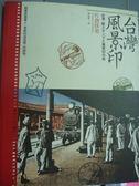 【書寶二手書T7/地理_PFF】台灣風景印_片倉佳史