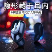 藍牙耳機無線隱形耳塞頭戴掛耳手機通用