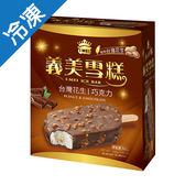 義美台灣花生巧克力雪糕280G/盒【愛買冷凍】