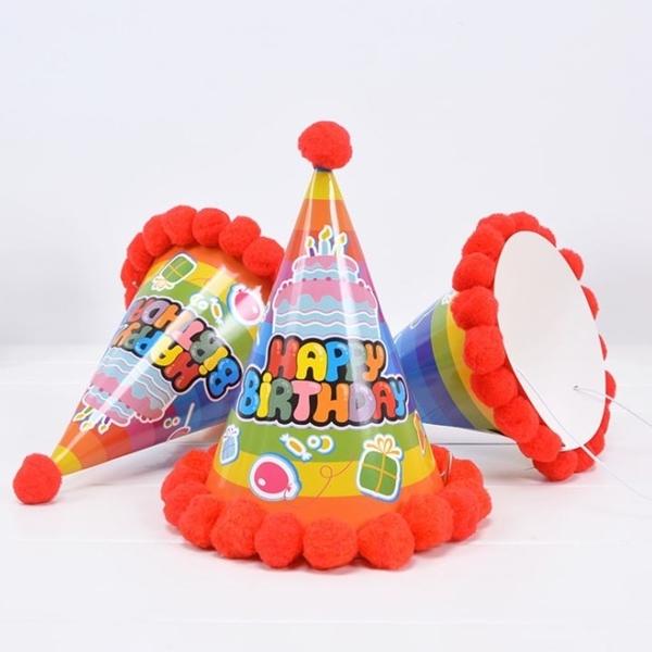 [拉拉百貨]彩虹毛球派對帽 生日帽 節日道具 壽星帽 紙帽 派對小物 派對佈置 寶寶周歲 寵物生日