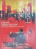 【書寶二手書T6/社會_HGC】十億民工進城來-史上最大規模人口遷徙如何改造中國?_唐米樂, 譚天