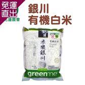 花蓮市農會 買一送一  銀川有機白米  (2kg-包)2包一組  共4包【免運直出】