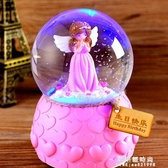 音樂盒 自動飄雪水晶球音樂盒八音盒雪花兒童節畢業生日禮物女生女孩公主 果果輕時尚