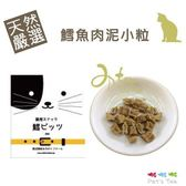 Pet's Talk~日本Michinokufarm純天然無添加-鱈魚肉泥小粒