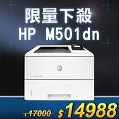 【限量下殺20台】HP LaserJet Pro M501dn 黑白高速雷射印表機 /適用 CF287A/87A/CF287X/87X