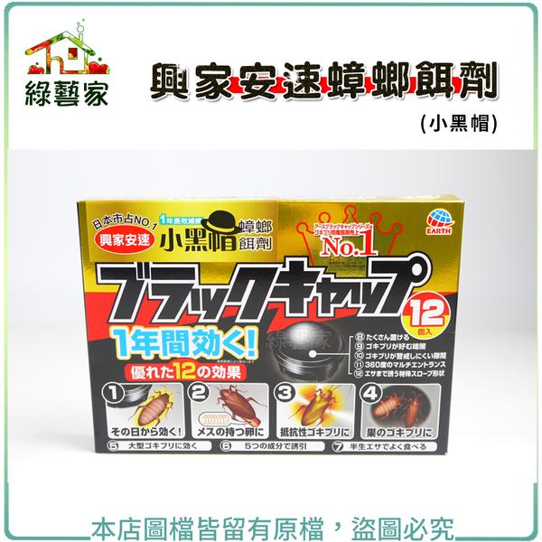 【綠藝家】興家安速蟑螂餌劑(小黑帽)興農原廠公司貨